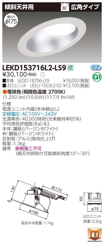 【法人限定商品】東芝 LEKD153716L2-LS9 電源ユニット内蔵 1500ユニット交換形DL傾斜天井【送料無料】