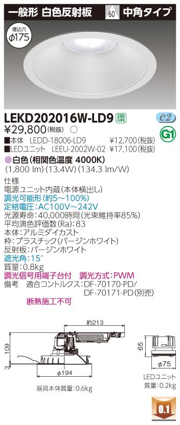 【法人限定商品】東芝 LEKD202016W-LD9 電源ユニット内蔵 2000ユニット交換形DL一般形形【送料無料】