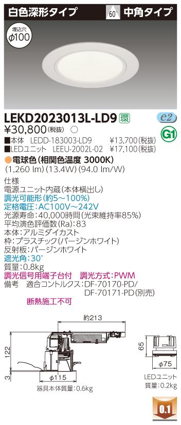 【法人限定商品】東芝 LEKD2023013L-LD9 電源ユニット内蔵 2000ユニット交換形DL白色深形【送料無料】