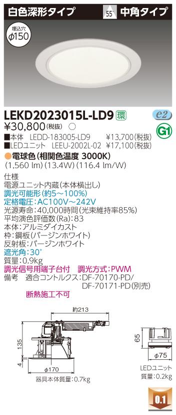 【法人限定商品】東芝 LEKD2023015L-LD9 電源ユニット内蔵 2000ユニット交換形DL白色深形【送料無料】