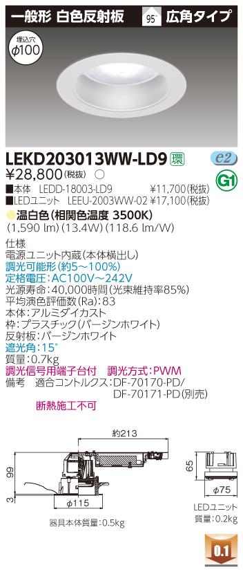 【法人限定商品】東芝 LEKD203013WW-LD92000ユニット交換形DL一般形電源ユニット内蔵【送料無料】