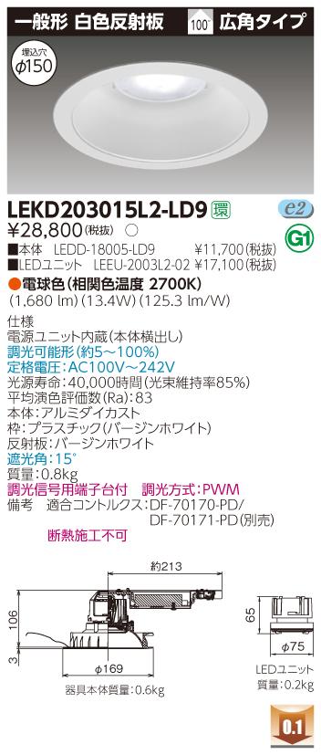 【法人限定商品】東芝 LEKD203015L2-LD92000ユニット交換形DL一般形電源ユニット内蔵【送料無料】