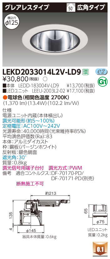 【法人限定商品】東芝 LEKD2033014L2V-LD9 電源ユニット内蔵 名2000ユニット交換形DLグレアレス【送料無料】