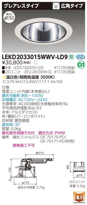 【法人限定商品】東芝 LEKD2033015WWV-LD9 電源ユニット内蔵 名2000ユニット交換形DLグレアレス【送料無料】