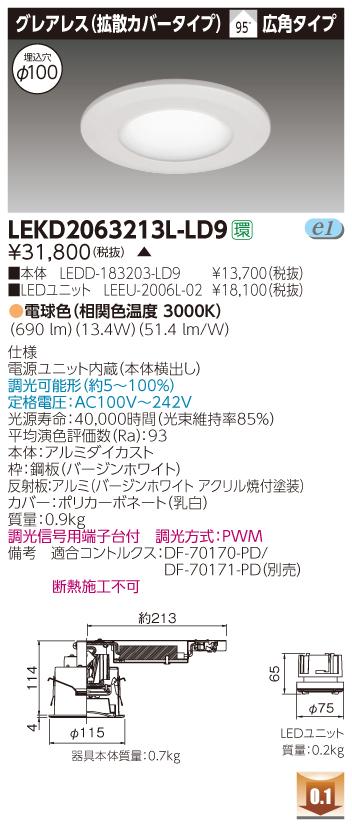 【法人限定商品】東芝 LEKD2063213L-LD9 電源ユニット内蔵 2000ユニット交換形DLグレアレスレス【送料無料】