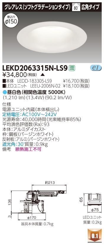 【法人限定商品】東芝 LEKD2063315N-LS9 電源ユニット内蔵 2000ユニット交換形DLグレアレスレス【送料無料】