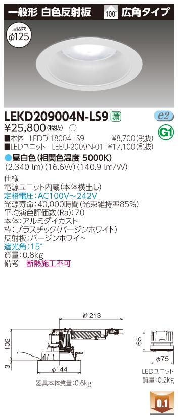 【法人限定商品】東芝 LEKD209004N-LS92000ユニット交換形DL一般形電源ユニット内蔵【送料無料】
