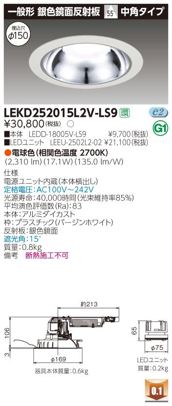 【法人限定商品】東芝 LEKD252015L2V-LS9 電源ユニット内蔵 2500ユニット交換形DL銀色鏡面【送料無料】
