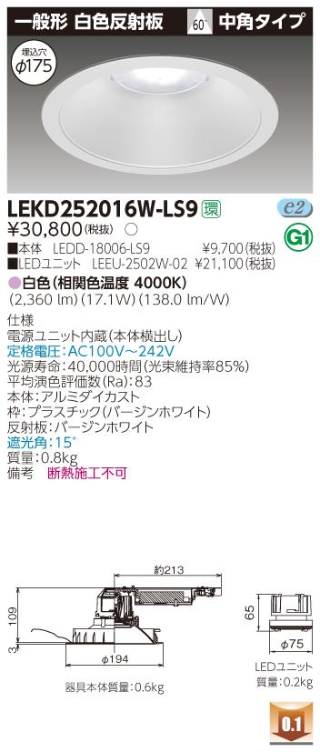 【法人限定商品】東芝 LEKD252016W-LS9 電源ユニット内蔵 2500ユニット交換形DL一般形形【送料無料】