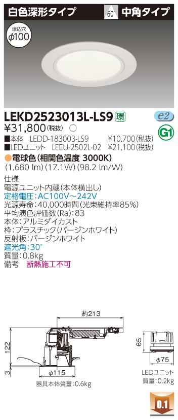 【法人限定商品】東芝 LEKD2523013L-LS9 電源ユニット内蔵 2500ユニット交換形DL白色深形【送料無料】