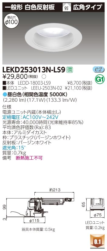 【法人限定商品】東芝 LEKD253013N-LS92500ユニット交換形DL一般形電源ユニット内蔵【送料無料】