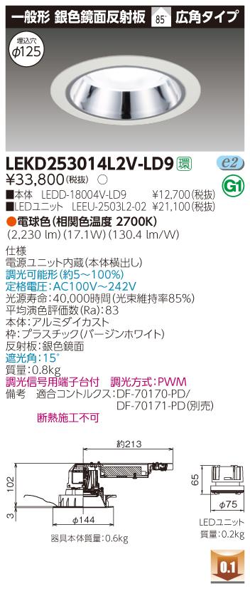 【法人限定商品】東芝 LEKD253014L2V-LD9 電源ユニット内蔵 2500ユニット交換形DL銀色鏡面【送料無料】