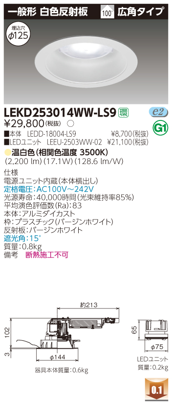【法人限定商品】東芝 LEKD253014WW-LS92500ユニット交換形DL一般形電源ユニット内蔵【送料無料】