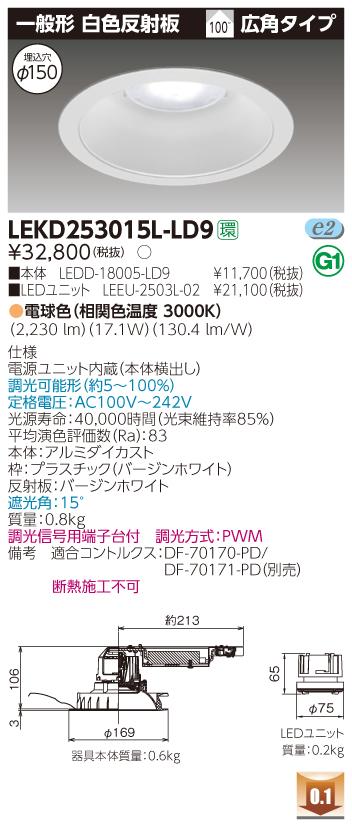 【法人限定商品】東芝 LEKD253015L-LD92500ユニット交換形DL一般形電源ユニット内蔵【送料無料】