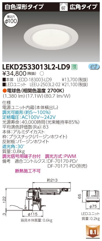 【法人限定商品】東芝 LEKD2533013L2-LD9 電源ユニット内蔵 2500ユニット交換形DL白色深形【送料無料】