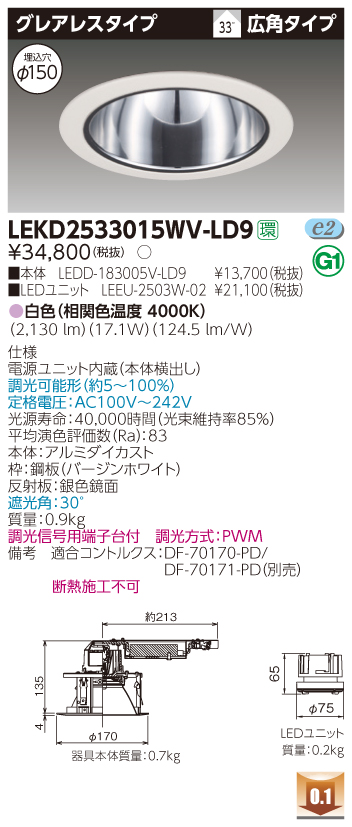 【法人限定商品】東芝 LEKD2533015WV-LD9 電源ユニット内蔵 2500ユニット交換形DLグレアレスレス【送料無料】