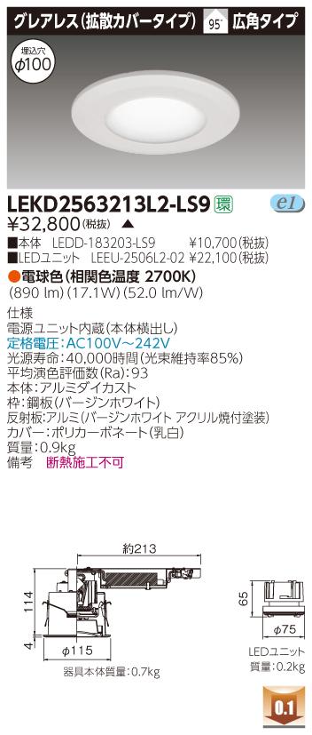 【法人限定商品】東芝 LEKD2563213L2-LS9 電源ユニット内蔵 2500ユニット交換形DLグレアレスレス【送料無料】