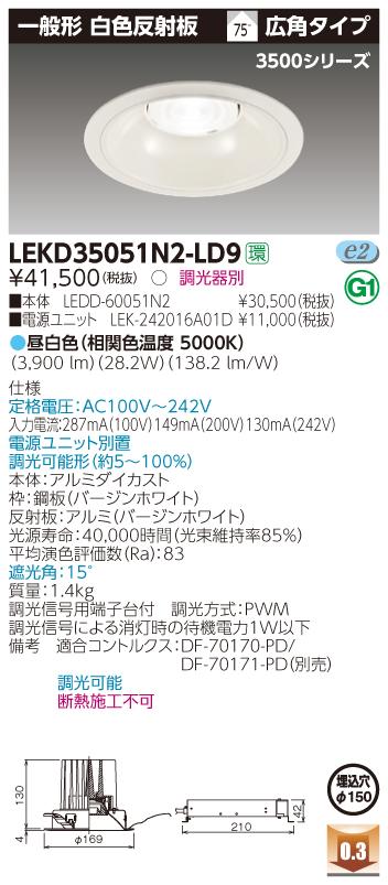 【法人限定商品】東芝 LEKD35051N2-LD9 一体形DL3500一般形白色 電源ユニット別売【送料無料】