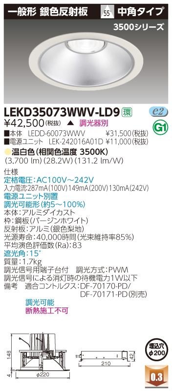 【法人限定商品】東芝 LEKD35073WWV-LD9 一体形DL3500一般形銀色 電源ユニット別売【送料無料】