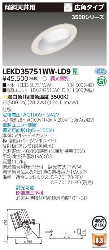 最高の品質 【法人限定商品】東芝 LEKD35751WW-LD9  一体形DL3500傾斜天井  電源ユニット別売 LEKD35751WW-LD9 【送料無料】, ワカヤナギチョウ:cfd62cf2 --- kanvasma.com
