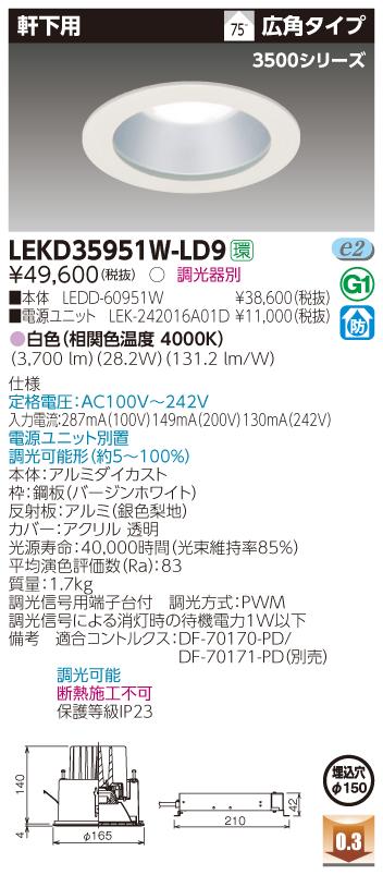 法人限定商品 東芝 限定価格セール LEKD35951W-LD9 高級品 一体形DL3500軒下用 送料無料 電源ユニット別売
