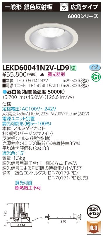 【法人限定商品】東芝 LEKD60041N2V-LD9 一体形DL6000一般形銀色 電源ユニット別売【送料無料】