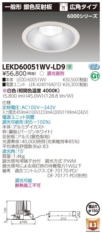 【法人限定商品】東芝 LEKD60051WV-LD9 一体形DL6000一般形銀色 電源ユニット別売【送料無料】