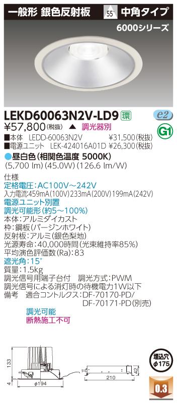 【法人限定商品】東芝 LEKD60063N2V-LD9 一体形DL6000一般形銀色 電源ユニット別売【送料無料】