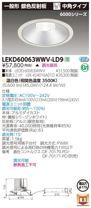 【法人限定商品】東芝 LEKD60063WWV-LD9 一体形DL6000一般形銀色 電源ユニット別売【送料無料】
