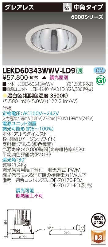 【法人限定商品】東芝 LEKD60343WWV-LD9 一体形DL6000グレアレス 電源ユニット別売【送料無料】