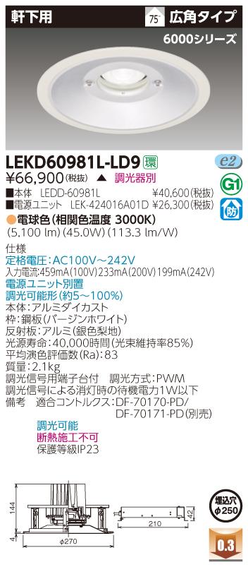 【法人限定商品】東芝 LEKD60981L-LD9 一体形DL6000軒下用 電源ユニット別売【送料無料】