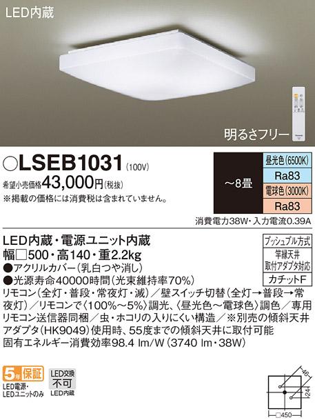 パナソニック天井直付型LED(昼光色・電球色)シーリングライト リモコン調光・リモコン調色 ~8畳LSEB1031