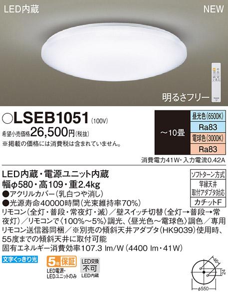 パナソニック天井直付型LED(昼光色・電球色)シーリングライト リモコン調光・リモコン調色 ~10畳LSEB1051