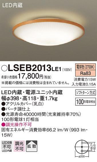 パナソニック天井直付型LED(電球色)シーリングライト100形電球1灯相当・拡散タイプLSEB2013LE1