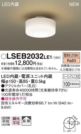 パナソニック天井直付型LED(電球色)小型シーリングライト100形電球1灯相当・拡散タイプLSEB2032LE1