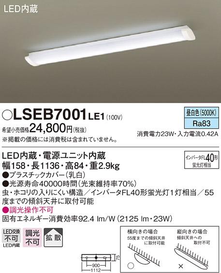 パナソニック天井直付型 LED(昼白色)シーリングライトインバータFL40形蛍光灯1灯相当・拡散タイプLSEB7001LE1