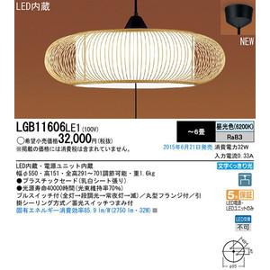 パナソニック直付吊下型LED(昼光色)ペンダントプルスイッチ付・プラスチックセードタイプ ~6畳LGB11606LE1