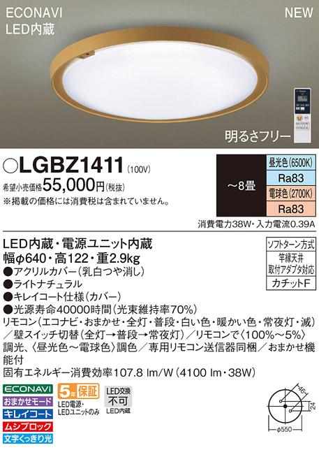 パナソニック天井直付型 LED(昼光色・電球色)シーリングライト リモコン調光・リモコン調色~8畳 ライトナチュラルLGBZ1411
