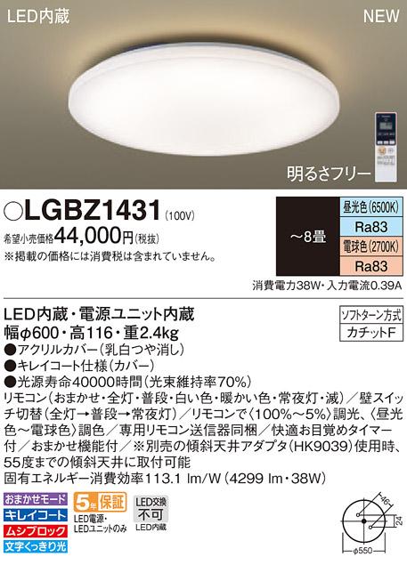 パナソニック天井直付型 LED(昼光色・電球色)シーリングライト リモコン調光・リモコン調色 ~8畳LGBZ1431
