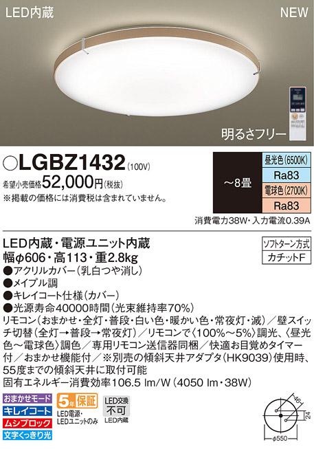 パナソニック天井直付型 LED(昼光色・電球色)シーリングライト リモコン調光・リモコン調色~8畳 メイプル調LGBZ1432