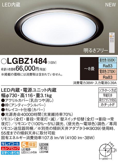 パナソニック天井直付型 LED(昼光色・電球色) シーリングライトリモコン調光・リモコン調色 ~8畳アンティーク調 シルバーLGBZ1484