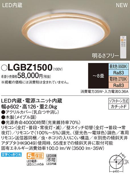 パナソニック天井直付型 LED(昼光色・電球色)シーリングライトリモコン調光・リモコン調色 ~8畳LGBZ1500ナチュラル・シンプル