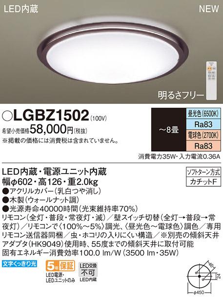 パナソニック天井直付型 LED(昼光色・電球色) シーリングライトリモコン調光・リモコン調色 ~8畳LGBZ1502ナチュラル・シンプル