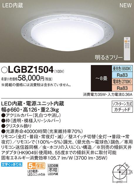パナソニック天井直付型 LED(昼光色・電球色) シーリングライトリモコン調光・リモコン調色 ~8畳LGBZ1504エレガント フェミニン
