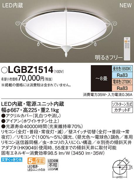 パナソニック天井直付型 LED(昼光色・電球色)シーリングライトリモコン調光・リモコン調色 ~8畳LGBZ1514