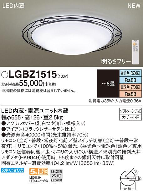 パナソニック天井直付型 LED(昼光色・電球色)シーリングライトリモコン調光・リモコン調色 ~8畳LGBZ1515