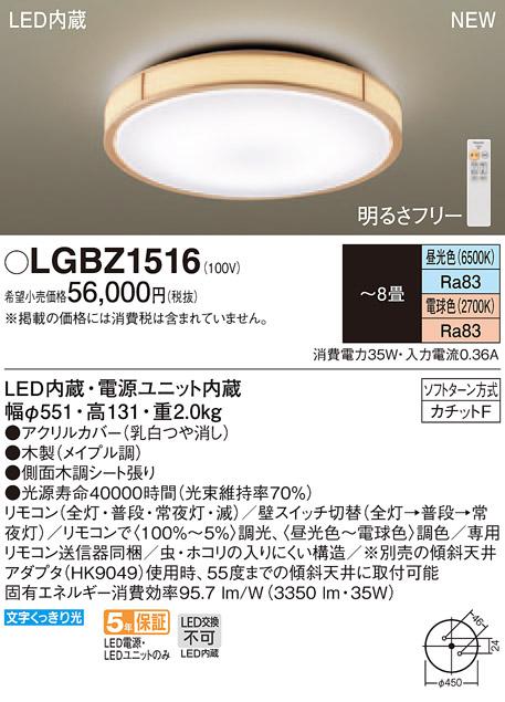 パナソニック天井直付型 LED(昼光色・電球色) シーリングライトリモコン調光・リモコン調色 ~8畳LGBZ1516ナチュラル・シンプル