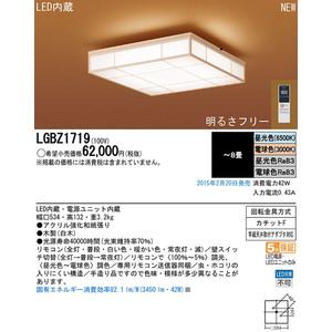 パナソニック天井直付型LED(昼光色・電球色)シーリングライトリモコン調光・リモコン調色 ~8畳LGBZ1719