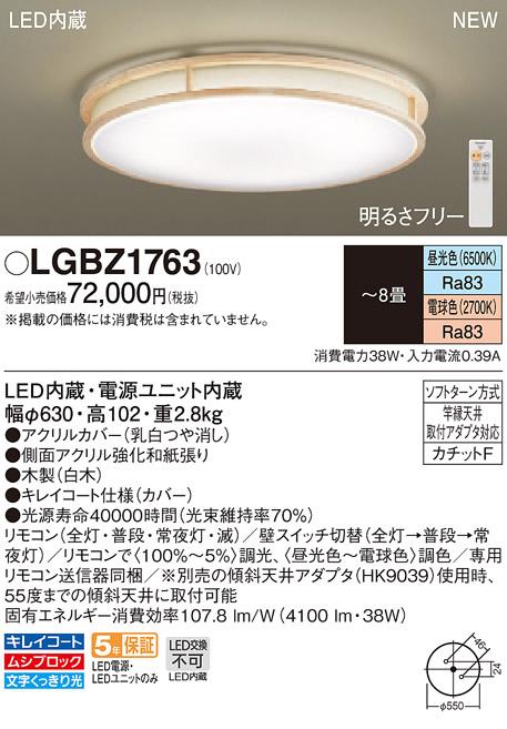 パナソニック天井直付型 LED(昼光色・電球色) シーリングライトリモコン調光・リモコン調色 ~8畳LGBZ1763ナチュラル・シンプル・白木
