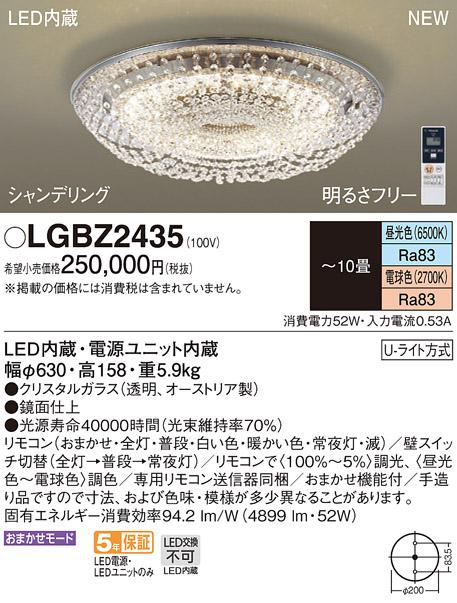 パナソニック天井直付型 LED(昼光色・電球色)シャンデリア シーリングライトリモコン調光・リモコン調色 ~10畳シャンデリングLGBZ2435